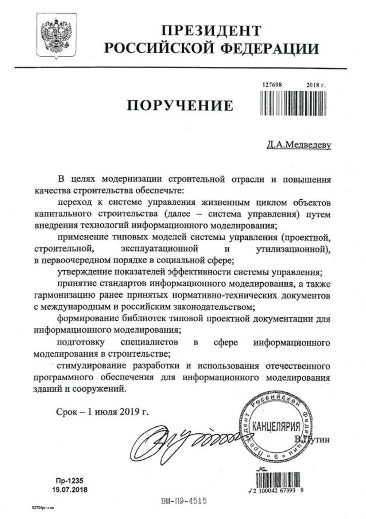 поручение президента РФ о внедрении BIM