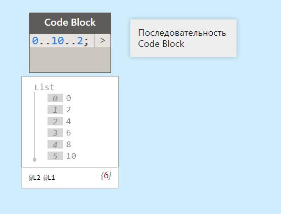 Как создать последовательность чисел в Design Script