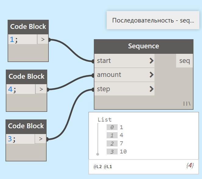 последовательность чисел с помощью нода Sequence
