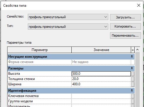 Как назначить параметры в Ревит из окна Свойства типа
