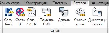 вставка связанного файла Revit